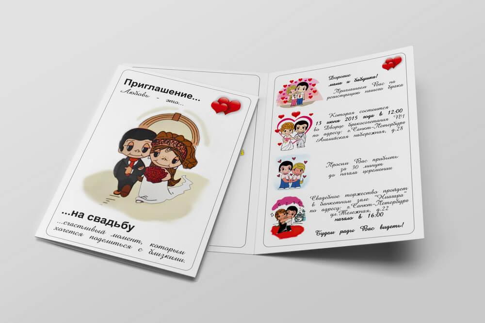 Сделать приглашения на свадьбу онлайн программа, года открытка смешные