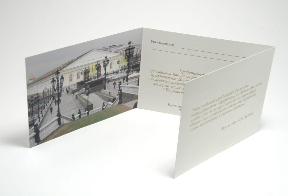 открытки официального приглашения