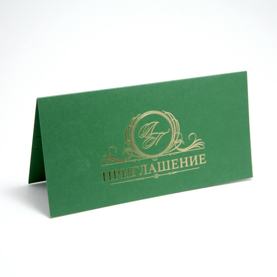 Тему как, приглашения на конференцию открытки